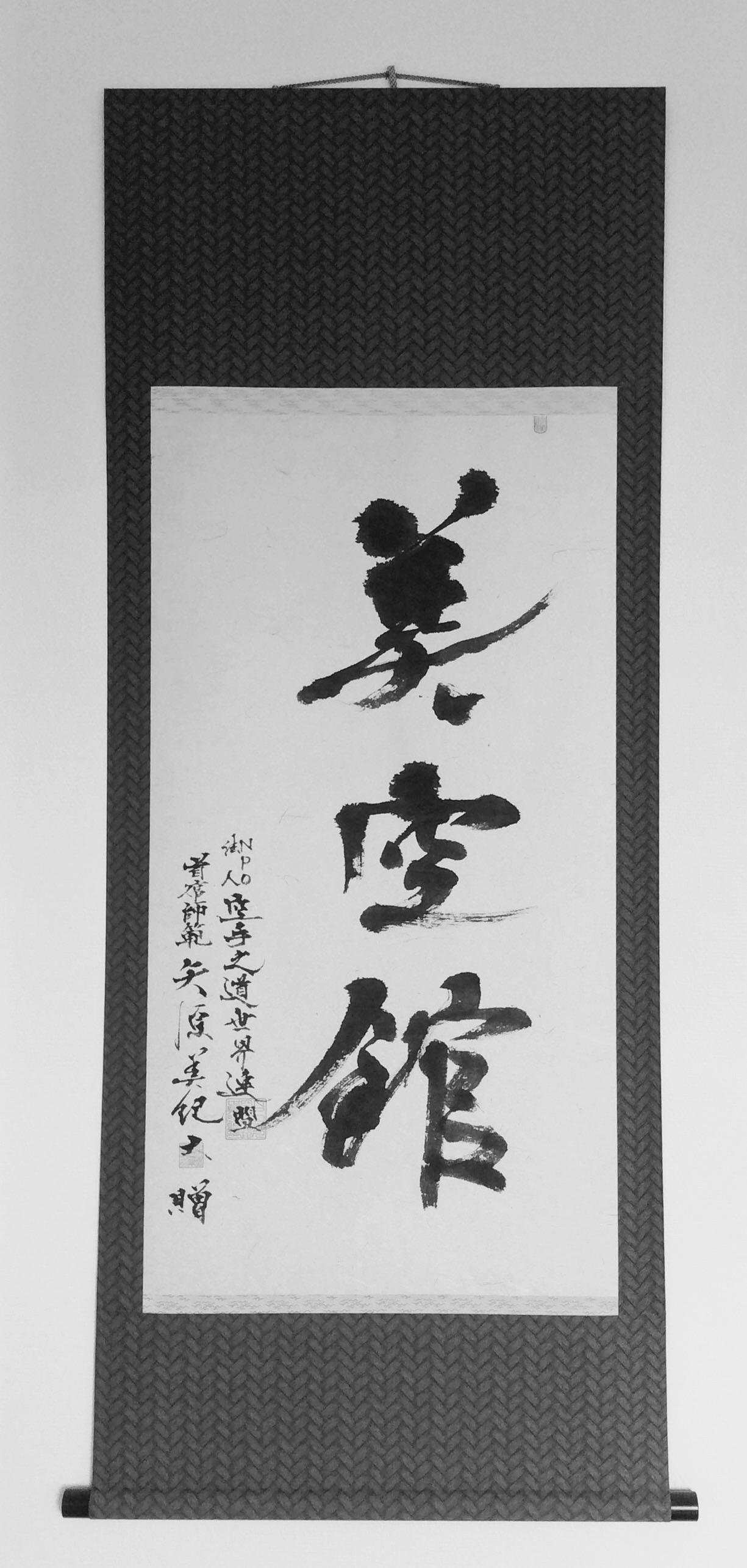 Kakejiku offert au Bikūkan 美空館 par Yahara Sensei 矢原 美紀夫